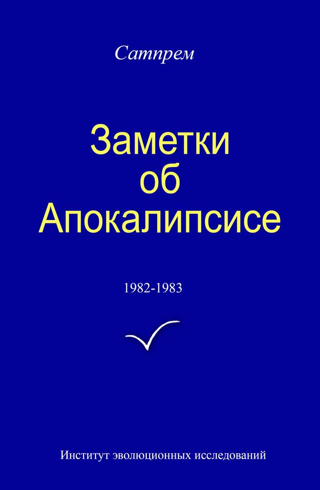 satprem---ap-82-83-cover1000