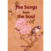 Songs from the Soul by Anilbaran Roy